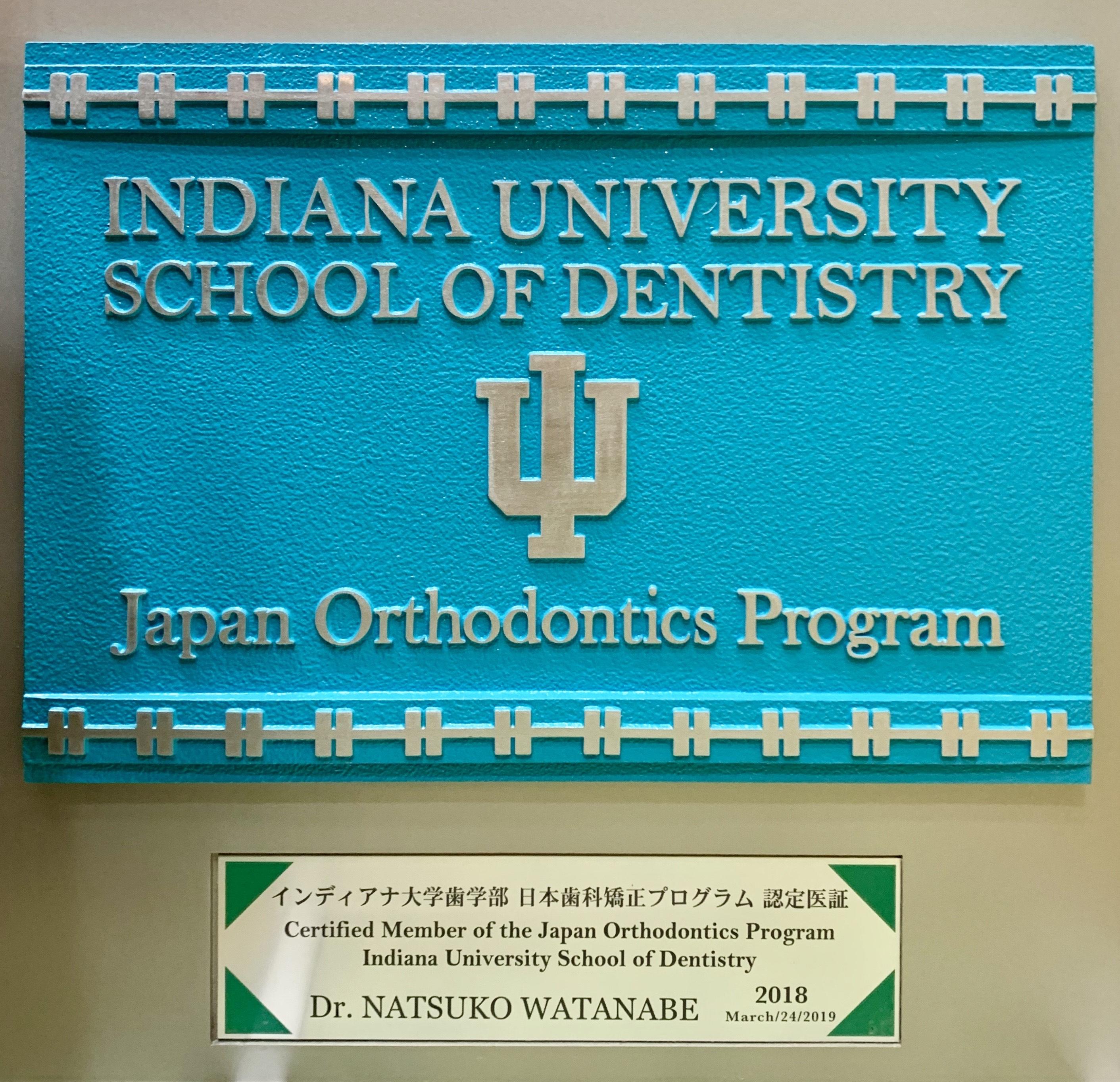 インディアナ大学