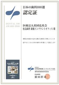 日本の歯科100選認定証